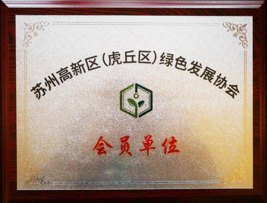 榜上有名!电无忧入选苏州高新区绿色发展协会首届会员单位