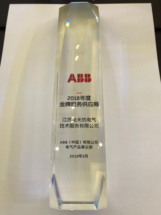 """热烈祝贺我司荣获ABB""""金牌服务供应商""""称号"""