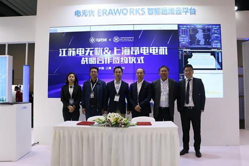 电无忧亮相CUW国际智慧能源展,与多家企业签订战略协议
