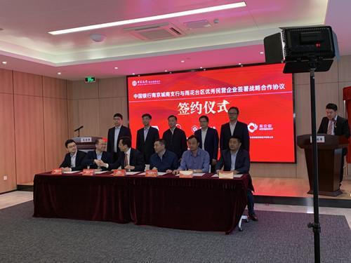 江苏电无忧与中国银行城南支行签订战略合作协议