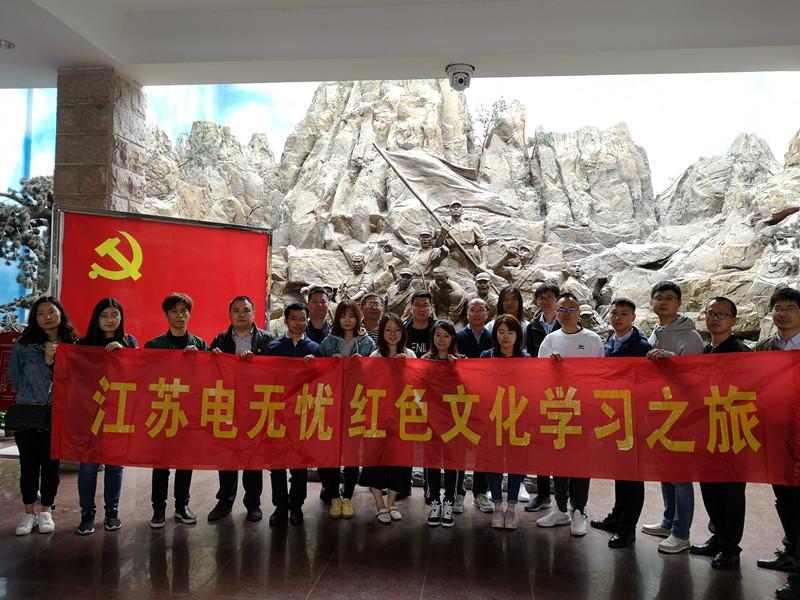 江苏电无忧组织开展红色文化学习之旅活动