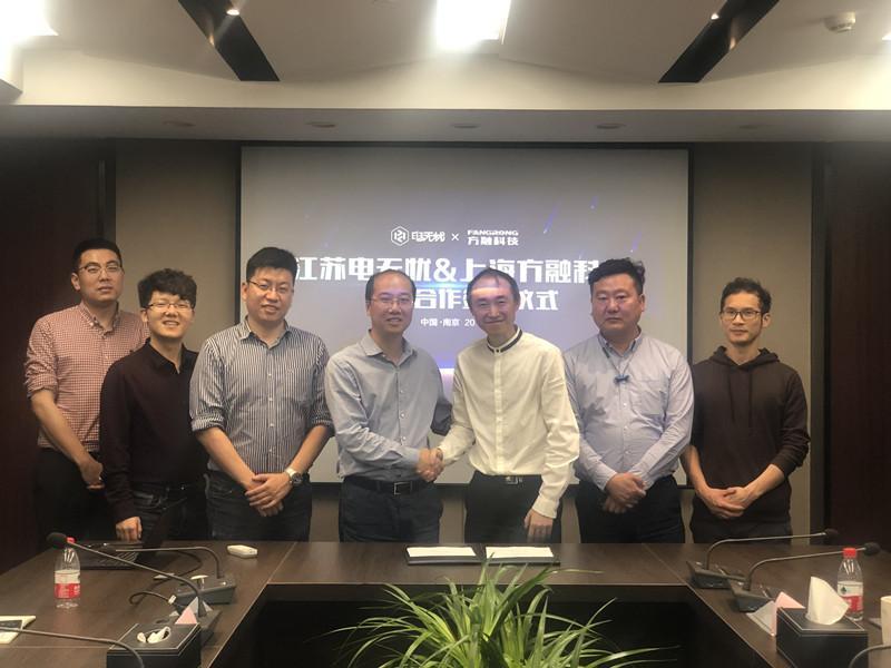 江苏电无忧与上海方融签署战略合作协议