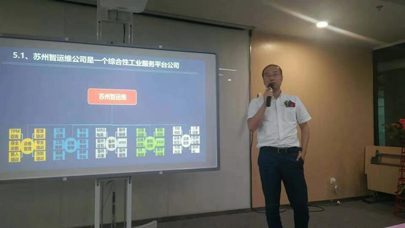 公司CEO周大鹏先生受邀参加工业服务联盟活动并致辞