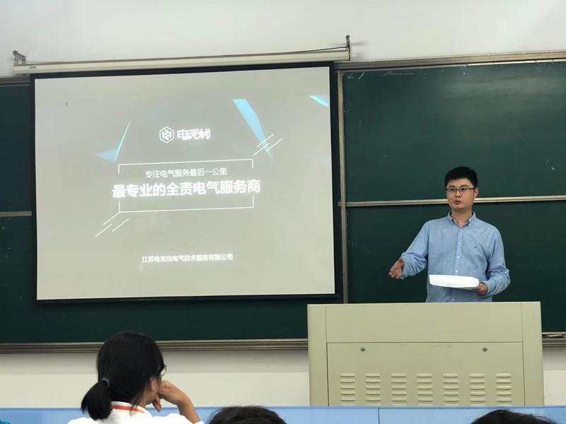 江苏电无忧至常州信息职业技术学校开展宣讲