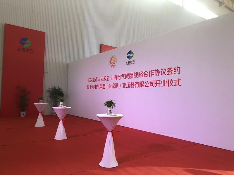 江苏电无忧受邀参加上海电气集团(张家港)变压器有限公司合资合同签约暨开业仪式