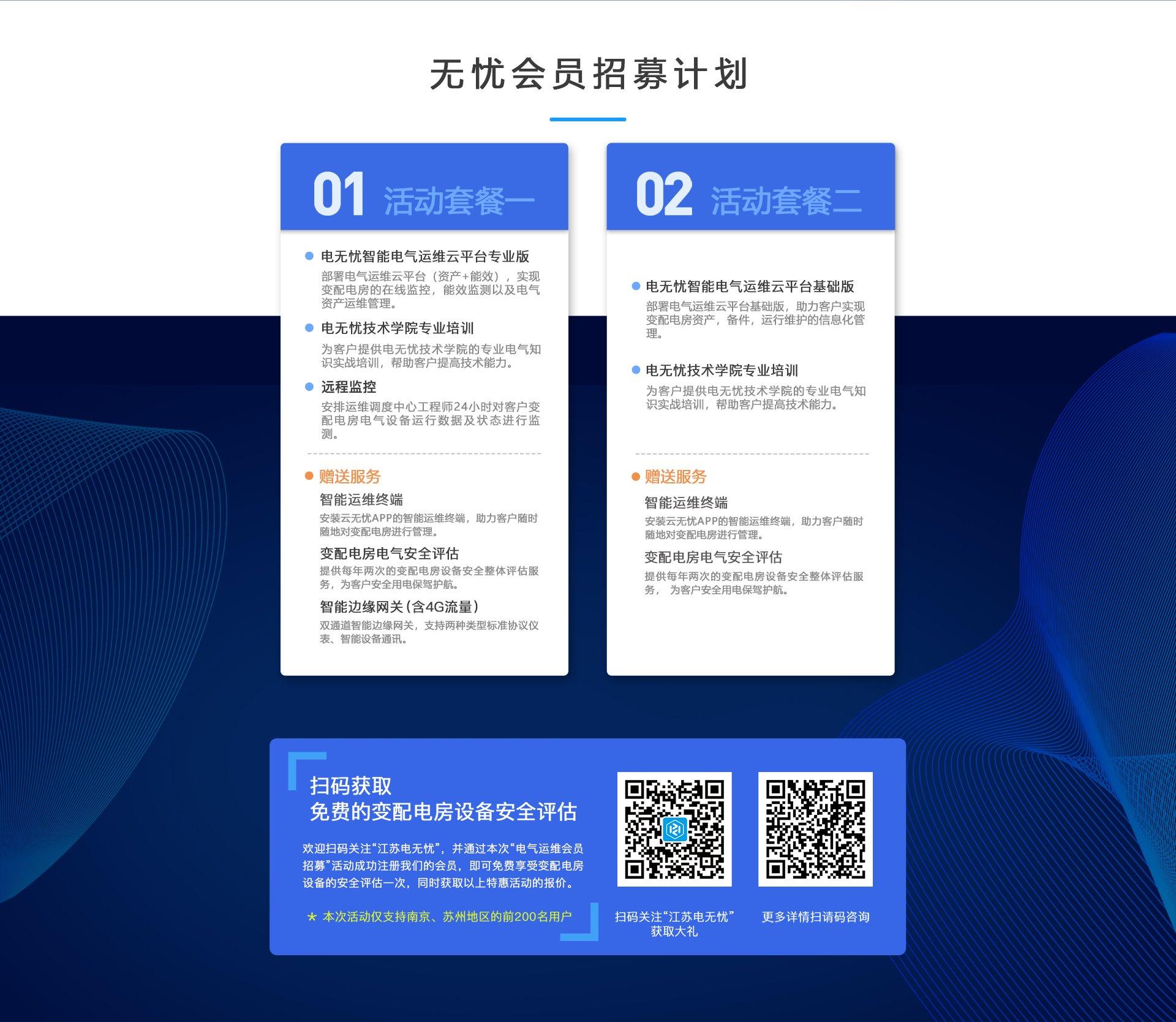 打造专业电气技术服务互联网平台