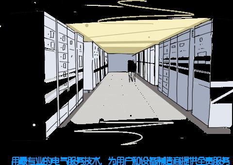 用专业的电气服务技术,为用户和设备制造提供全责服务